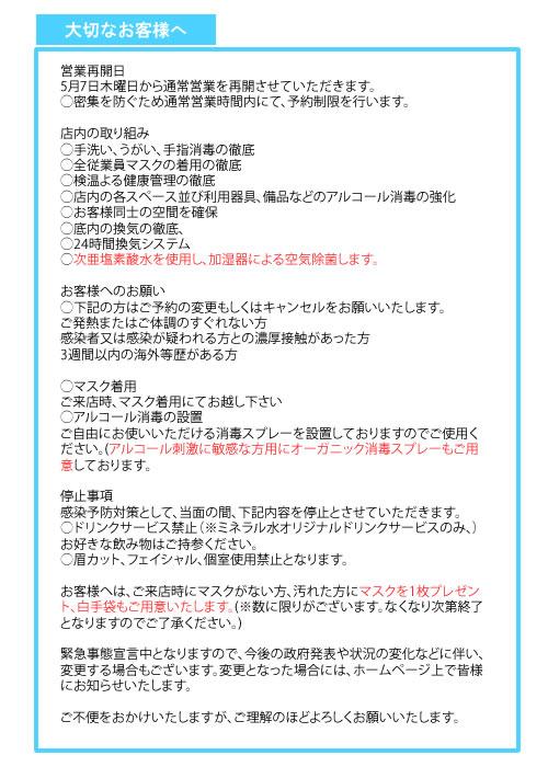 コロナウイルス感染症対策.jpg