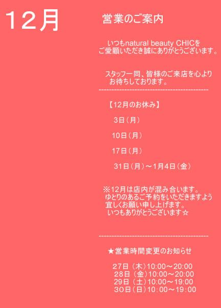 2018.12告知.jpg